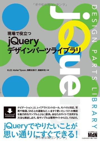 現場で役立つjQueryデザインパーツライブラリの詳細を見る