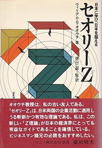 セオリーZ—日本に学び、日本を超える (1981年)