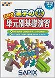 漢字の要STEP2単元別基礎演習―中学入試小6年生対象 (サピックスメソッド)