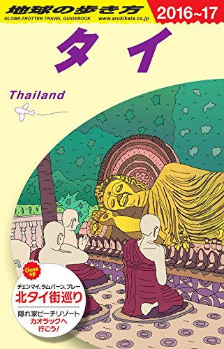 D17 地球の歩き方 タイ 2016~2017の詳細を見る