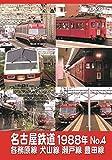 名古屋鉄道1988年 No.4 各務原線 犬山線 瀬戸線 豊田線 [DVD]