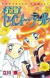 怪盗セイント・テール(2) (なかよしコミックス)