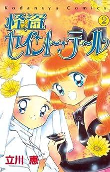 [立川恵]の怪盗セイント・テール(2) (なかよしコミックス)