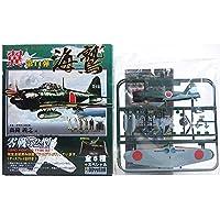 【1】 童友社 1/100 翼コレクション 第11弾 海鷲 零戦52型 横須賀海軍航空隊所属機 単品