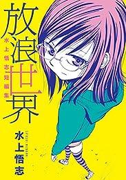 水上悟志短編集「放浪世界」 (コミックガーデン)