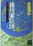 徳川家臣団―組織を支えたブレーンたち (講談社文庫)