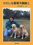 わたしは盲導犬訓練士 (人間と動物・愛のシリーズ)