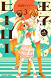 王子とヒーロー(3) (講談社コミックスなかよし)