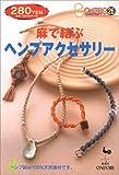 麻で結ぶヘンプアクセサリー