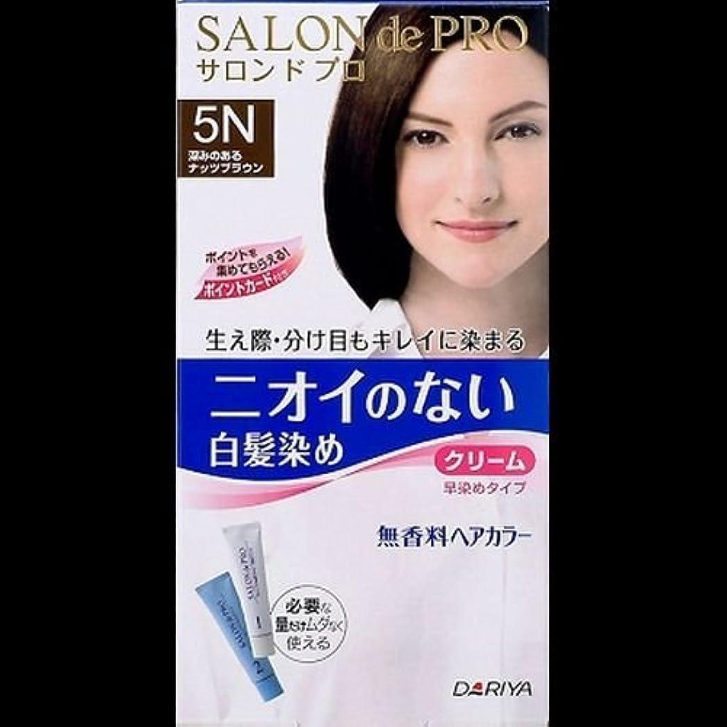 【まとめ買い】サロンドプロ 無香料ヘアカラー早染めクリーム 5N 深みのあるナッツブラウン 40g+40g ×2セット