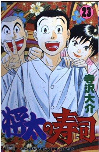将太の寿司 23 (少年マガジンコミックス)