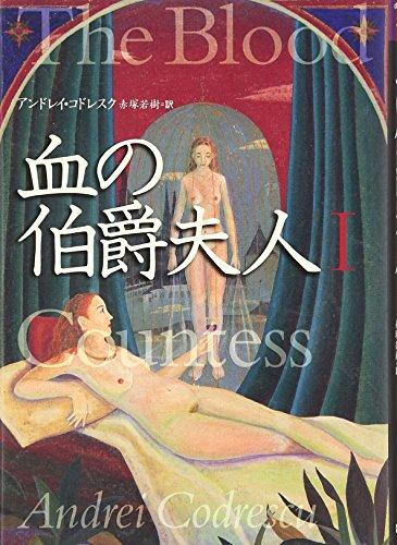 血の伯爵夫人 (1) (文学の冒険シリーズ)の詳細を見る