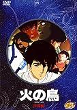 火の鳥 宇宙編[DVD]