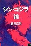 「シン・ゴジラ論」販売ページヘ