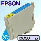 エプソン インクジェットプリンタ用インク IC50シリーズ対応 互換インク ICC50 (シアン)