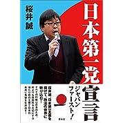 日本第一党宣言 (青林堂ビジュアル)