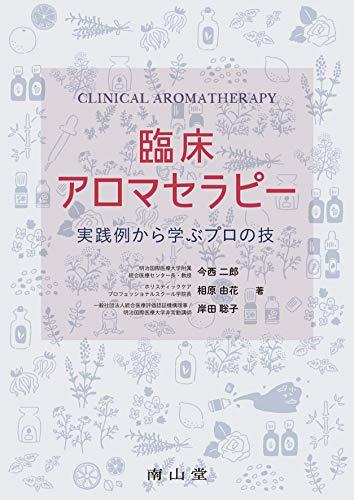 臨床アロマセラピー: 実践例から学ぶプロの技