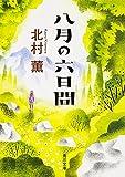 八月の六日間 (角川文庫)