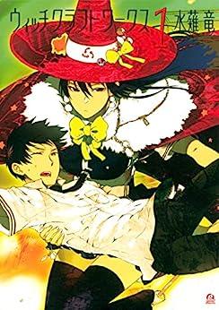 [水薙竜]のウィッチクラフトワークス(1) (アフタヌーンコミックス)