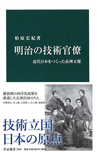 明治の技術官僚 - 近代日本をつくった長州五傑 (中公新書 2483)