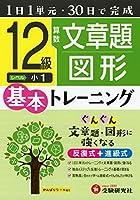 小学 基本トレーニング 算数文章題・図形12級: 1日1単元・30日完成 (小学基本トレーニング)