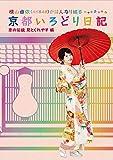 横山由依(AKB48)がはんなり巡る 京都いろどり日記 第5巻「京の伝統見とくれやす」編[SSBX-2388][DVD] 製品画像