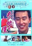 青春歌謡映画傑作選 あの娘と僕[DVD]