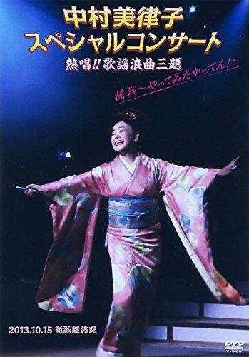 中村美律子スペシャルコンサート 熱唱!!歌謡浪曲三題 挑戦~やってみたかってん!~ [DVD]