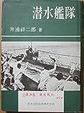 潜水艦隊 (1953年)