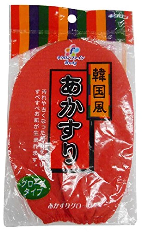 カブ素晴らしさペレットキクロンファイン お肌の健康?角質とりに 韓国風 あかすりグローブ