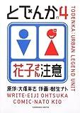とでんか (4) (単行本コミックス・怪)