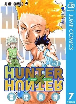 『HUNTER×HUNTER』の「ヒソカ=モロウ」