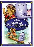くまのプーさん ザ・ムービー/はじめまして、ランピー![DVD]