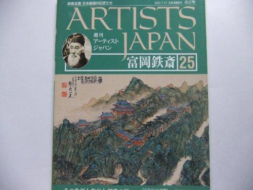 週刊アーティストジャパン(ARTISTS JAPAN) 改訂版 025 富岡鉄斎  その生涯と作品と創造の源