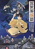 異世界落語 コミック 1-3巻セット