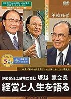 経営と人生を語る (日本でいちばん大切にしたい会社DVDブックシリーズ 経営者インタビュー編)