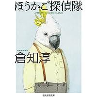 ほうかご探偵隊 (創元推理文庫)