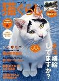 猫ぐらし VOL.6 summer (アスペクトムック) 画像