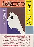 転機に立つフェミニズム (1985年)