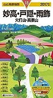 山と高原地図 妙高・戸隠・雨飾 火打山・高妻山 2017 (登山地図 | マップル)