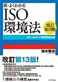 新・よくわかるISO環境法[改訂第13版]――ISO14001と環境関連法規