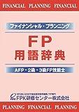 FP用語辞典
