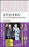 天皇と日本人 ハーバード大学講義でみる「平成」と改元 (朝日新書)