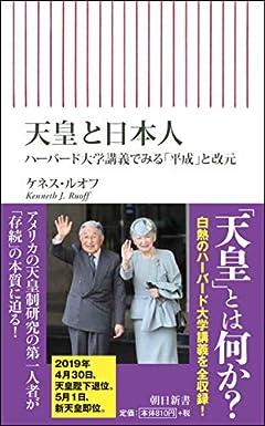 天皇と日本人――ハーバード大学講義でみる「平成」と改元 (朝日新書)