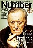 Number PLUS「イビチャ・オシム 日本サッカーに告ぐ 2014」 [ムック]