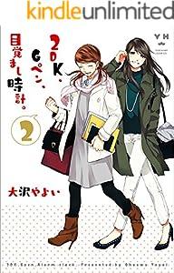 2DK、Gペン、目覚まし時計。: 2 (百合姫コミックス)