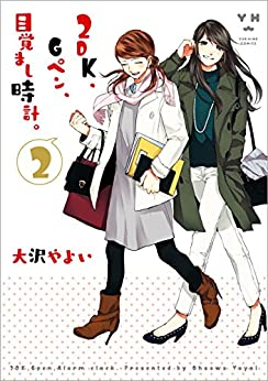 [大沢 やよい]の2DK、Gペン、目覚まし時計。: 2 (百合姫コミックス)