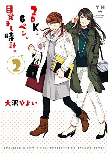 2DK、Gペン、目覚まし時計。: 2 百合姫コミックス