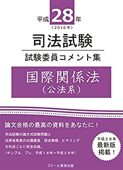 [スクール東京]の平成28年司法試験 試験委員コメント集 国際関係法(公法系)