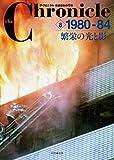 ザ・クロニクル 戦後日本の70年 8 1980-84 繁栄の光と影 (the Chronicle)